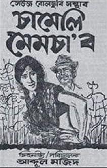 Chameli Memsaab (1975)