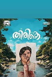 Thirike (2021) Malayalam