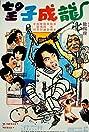 Wang zi cheng long (1981) Poster