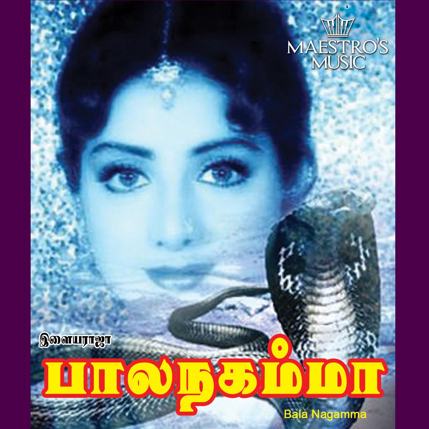 Balanagamma ((1981))