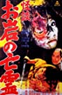 The Ghost Story of Oiwa's Spirit (1961) Poster