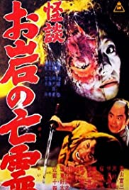 The Ghost Story of Oiwa's Spirit Poster