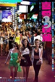 Lan Kwai Fong 3 (2014) Poster - Movie Forum, Cast, Reviews