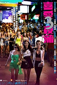 Primary photo for Lan Kwai Fong 3