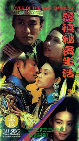 Rongguang Yu Lover of the Last Empress Movie