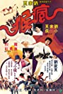 Mad Monkey Kung Fu (1979) Poster