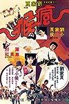 Mad Monkey Kung Fu (1979)