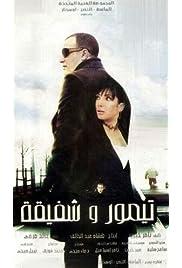 Taymour and Shafika