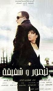Movie site watch web Taymour and Shafika by Sharif Arafah [mpeg]