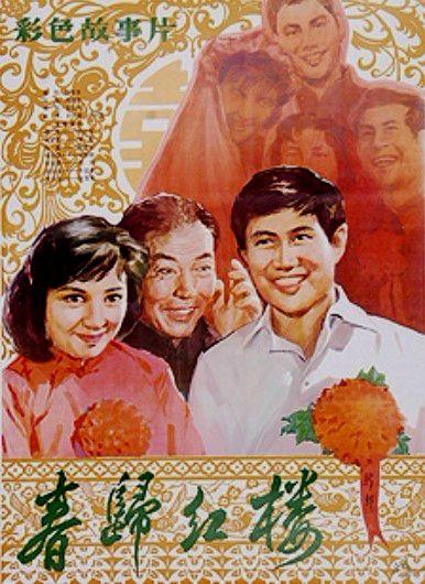 Chun gui hong lou ((1981))