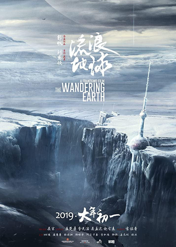 فيلم The Wandering Earth مترجم, kurdshow