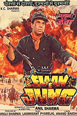 Dharmendra Elaan-E-Jung Movie