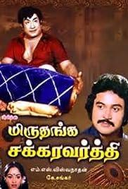 Mridanga Chakravarthi Poster