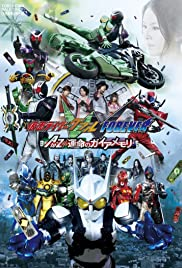 Kamen Rider W Forever: A to Z/The Gaia Memories of Fate Poster