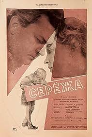 Seryozha (1960)