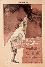 Serge Poster