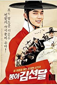 Yoo Seung-ho in Bongyi Kim Seon-dal (2016)