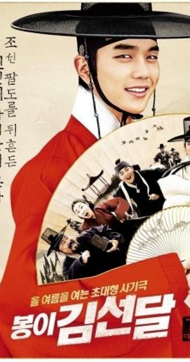 Image Bongyi Kim Seon-dal