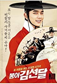 Seondal: The Man Who Sells the River (2016) Bongyi Kim Seon-dal 1080p