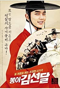 Primary photo for Seondal: The Man Who Sells the River