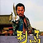 Ci Ma (1973)