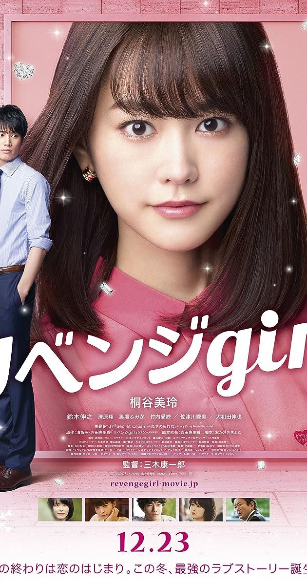 Subtitle of Revenge Girl