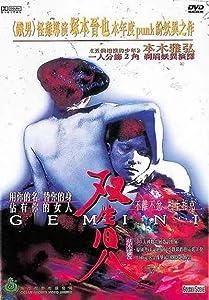 Ready movie dvdrip free download Tsukamoto Shin'ya ga Ranpo suru [2048x2048]