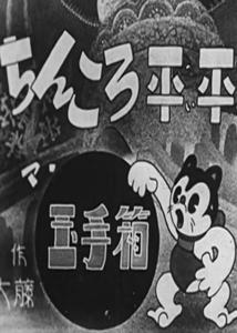 Ready movie full watch online Manga: Chinkoro heibei tamatebako by [640x352]