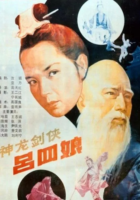 Shen long jian xia lü si niang ((1989))