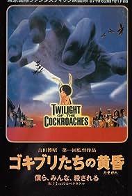 Gokiburi-tachi no tasogare (1987)