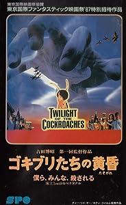 Schauen Sie sich online den kostenlosen Film an Twilight of the Cockroaches by Hiroaki Yoshida  [480x640] [1080i] [BluRay]