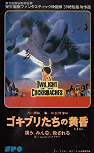1080p movies single link download Gokiburi-tachi no tasogare Japan [4K]