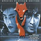 Hu meng wei long (1995)
