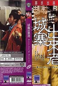 Cheng Zhai chu lai zhe (1982)