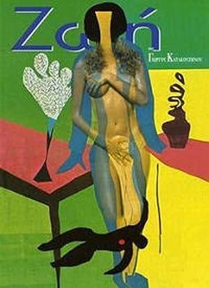 Zoe (1995)