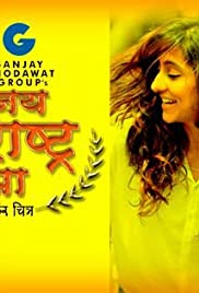 Jai Jai Maharashtra Majha 2012 Movie AMZN WebRip Marathi 300mb 480p 1GB 720p 3GB 10GB 1080p