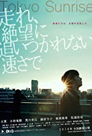 Tokyo Sunrise Poster