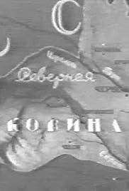 Bukovina, zemlya Ukrainskaya Poster
