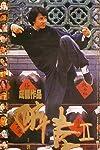 Drunken Master II (1994)