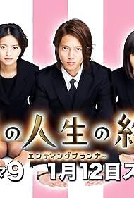 Saikou no jinsei no owarikata (2012)