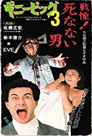 Ginî piggu 3: Senritsu! Shinanai otoko Poster