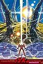 Space Runaway Ideon (1980) Poster