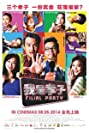 Filial Party (2014) Poster