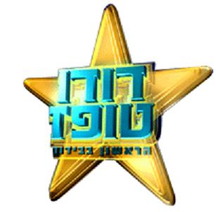 Most downloaded movie Reshut HaBidur [h264]