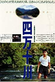 Shimanto-gawa (1991) Poster - Movie Forum, Cast, Reviews