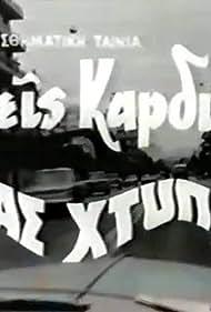 Treis kardies, enas htypos (1965)