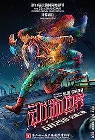 Dong wu shi jie (2018)