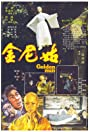 Golden Nun (1977) Poster