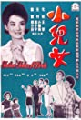 Father Takes a Bride (1963) Poster