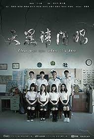 Bryan Shu-Hao Chang, Man-shu Jian, Blue Lan, Yen Tsao, Allen Chen, Chun-Haw Hsu, Ke-Fang Sun, and Sheng-Ping Chu in Close Your Eyes Before It's Dark (2016)